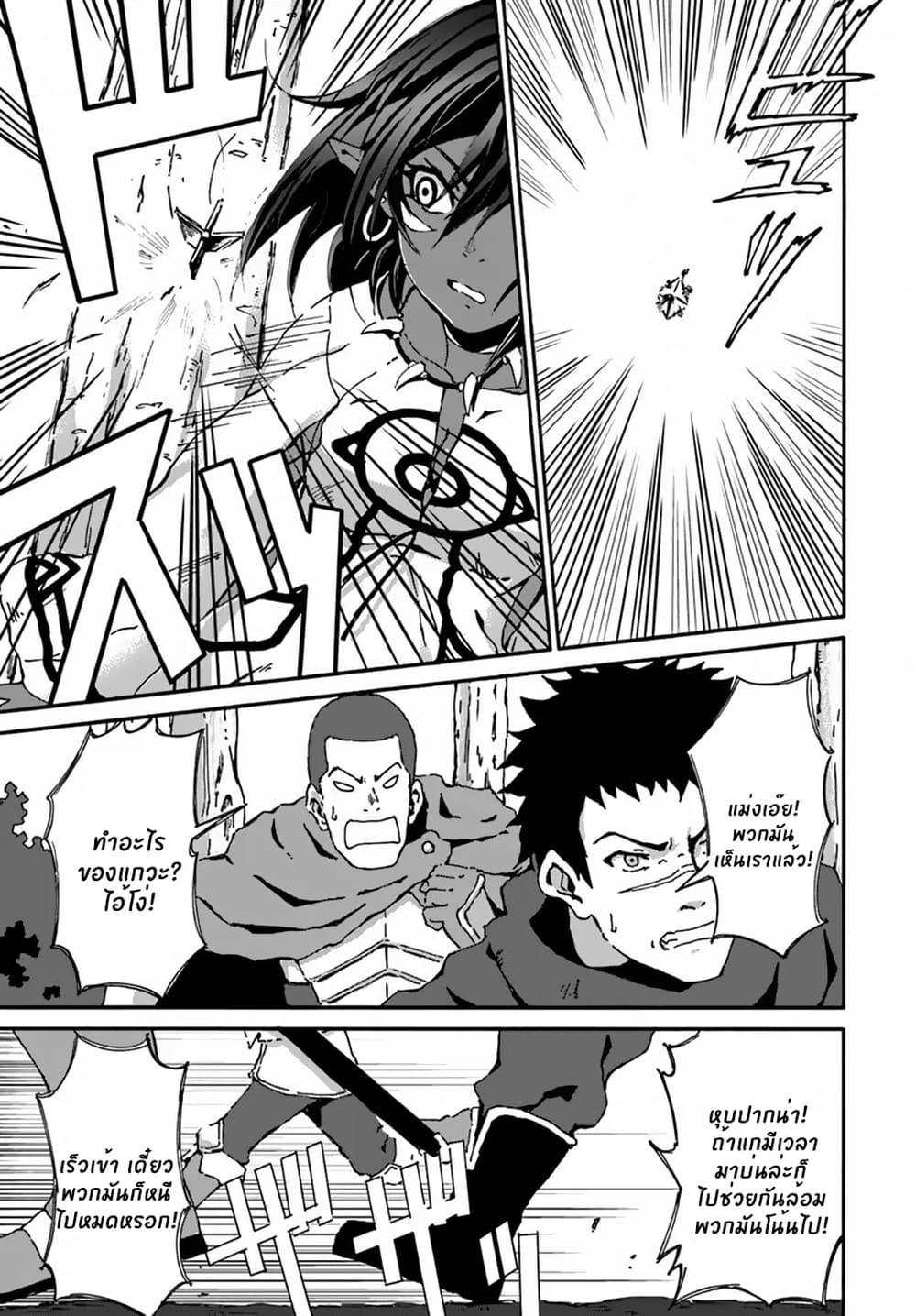 อ่านการ์ตูน Yondome wa Iyana Shi Zokusei Majutsushi ตอนที่ 13 หน้าที่ 8