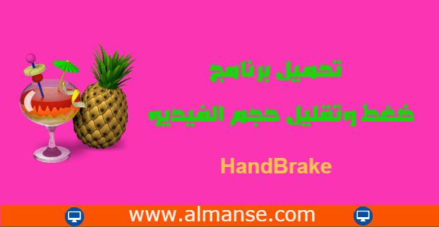 HandBrake