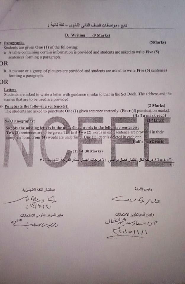 مواصفات امتحان اللغة الإنجليزية للصف الثانى الثانوى - ترم ثانى2015 المنهاج المصري 10409030_15950730140
