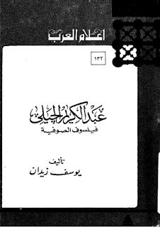 عبد الكريم الجليلي فيلسوف الصوفية