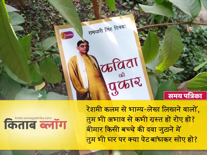 ramdhari singh dinkar poetry hindi