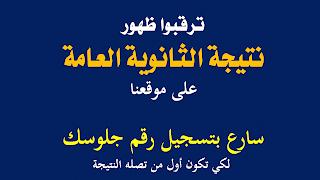 نتيجة الثانوية العامة مصر 2016 علمي و أدبي برقم الجلوس
