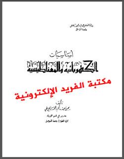 تحميل كتاب أساسيات الكهربائية والمغناطيسية pdf