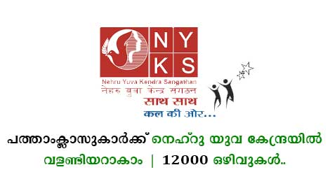NYKS Recruitment 2019 │ Apply Online for 12000 Volunteers Posts