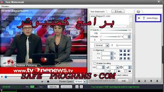 video watermark pro عربي