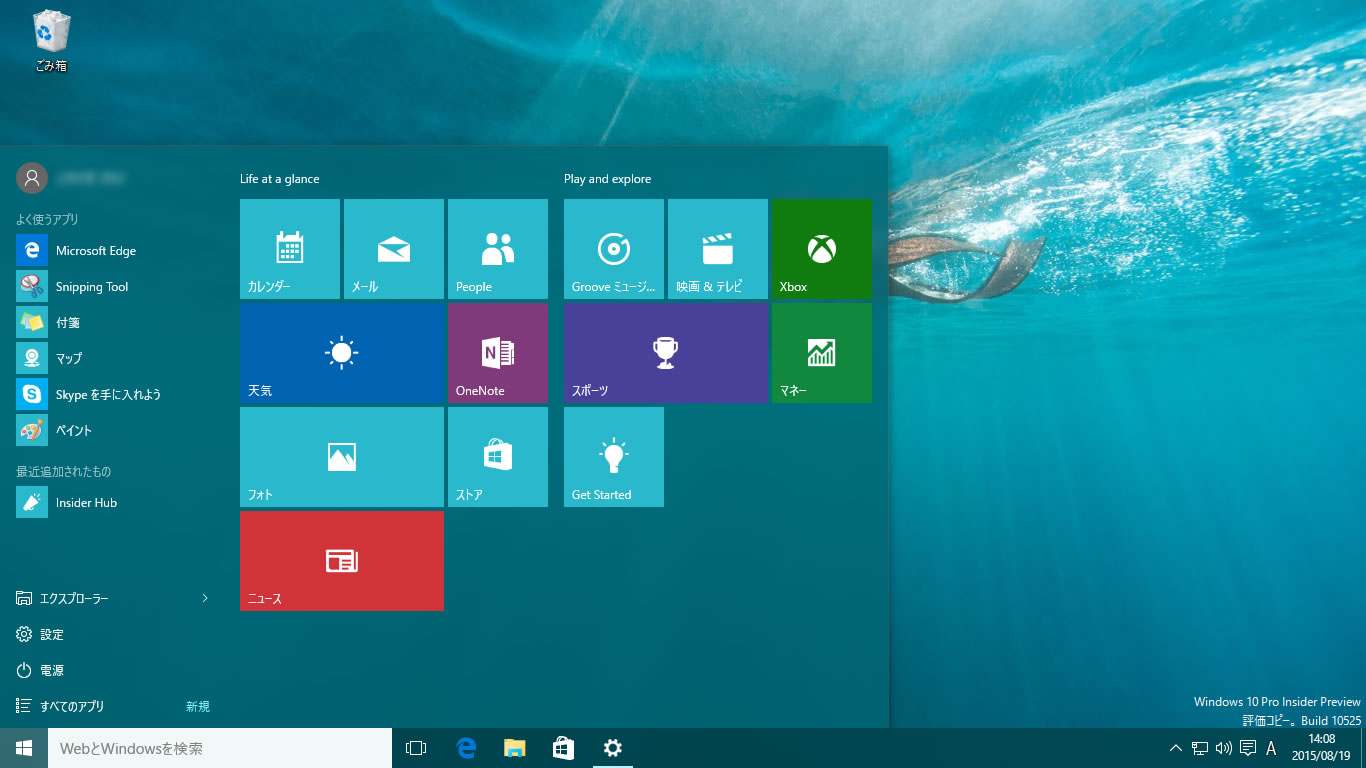 【Windows 10 Insider Preview】ビルド10525 5