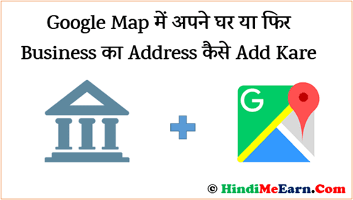 Google Map Me Apne Ghar ka Address Kasie add kare