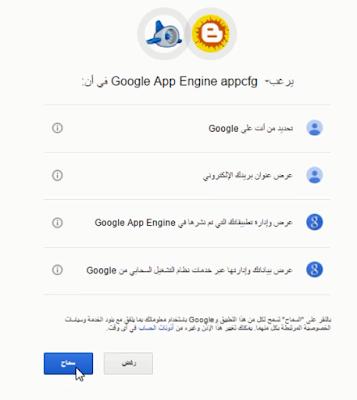 استخدام: محرك تطبيقات قوقل App Engine  لحفظ الإضافات والملفات الثابتة