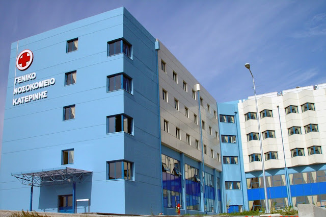 Πιερία Κατερίνη Πολλά κρούσματα γαστρεντερίτιδας στο Νοσοκομείο Κατερίνης