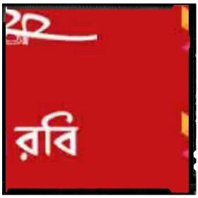 Robi Facebook pack,2 taka Internet pack,রবি ২টাকা ইন্টারনেট প্যাক,রবি ফেইসবুক অফার, রবি ইন্টারনেট অফার,রবি ২ টাকায় কত এমবি, রবি ২০ েমবি কত টাকায়, রবি ২০ এমবি জানার কেড