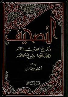 تحميل كتاب التصحيف وأثره في الحديث والفقه pdf - أسطيري جمال