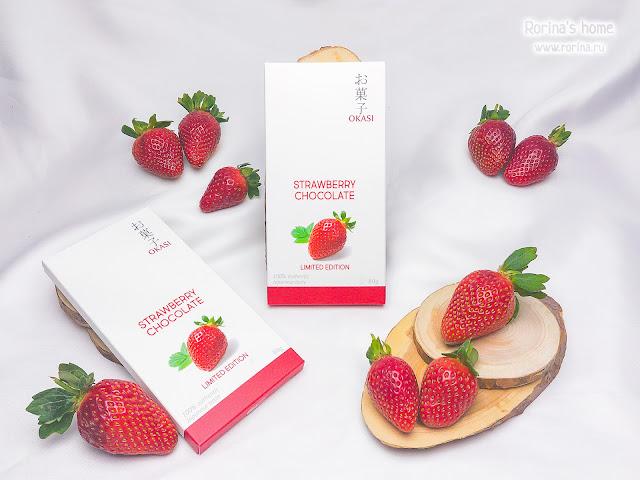 шоколад Okasi с клубникой: отзывы
