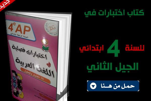 اختبارات في اللغة العربية السنة الرابعة ابتدائي الجيل الثاني الفصل الثاني