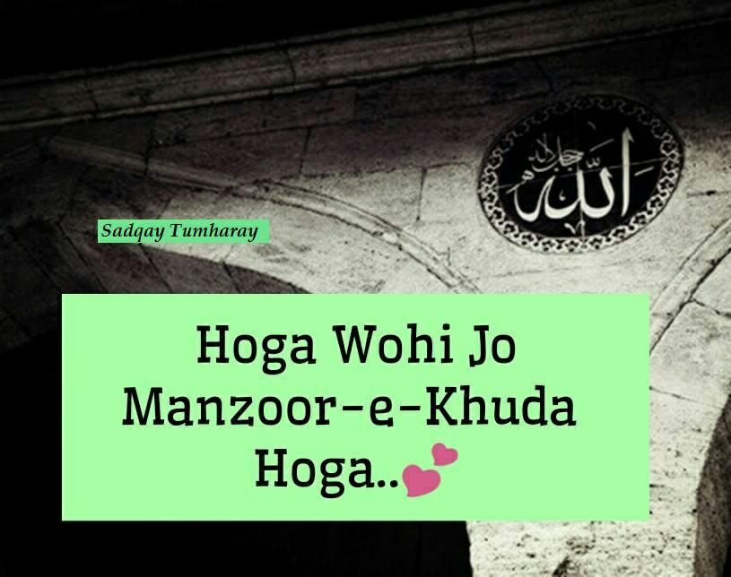 Inspiriring Islamic Quotes, Sayings and Status Images in Urdu and Hindi