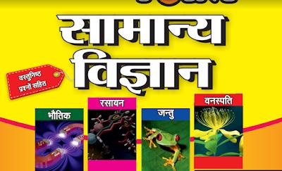 सामान्य-विज्ञान-प्रश्नोत्तरी-पीडीएफ-बुक-Samanya-Vigyan-In-Hindi-PDF-Book-Free-Download