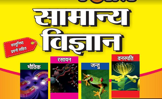 सामान्य विज्ञान प्रश्नोत्तरी पीडीएफ बुक | Samanya Vigyan In Hindi PDF Book Free Download