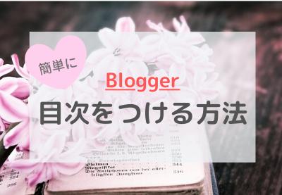Bloggerで簡単に目次をつける方法