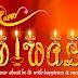 Happy Diwali 2018 - Diwali Images, Diwali Wishes, Diwali Quotes, Diwali Messages and Greetings