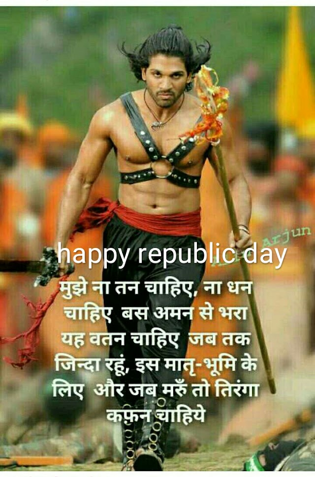 हैप्पी रिपब्लिक डे 2019 | happy republic day