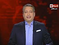 برنامج الحياة اليوم 14/2/2017 تامر أمين و نواب البرلمان
