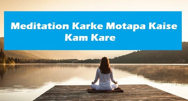 Motapay Ka Rohani Ilaj