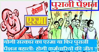 up-government-employee-strike-ops-esma-rule-latest-hindi