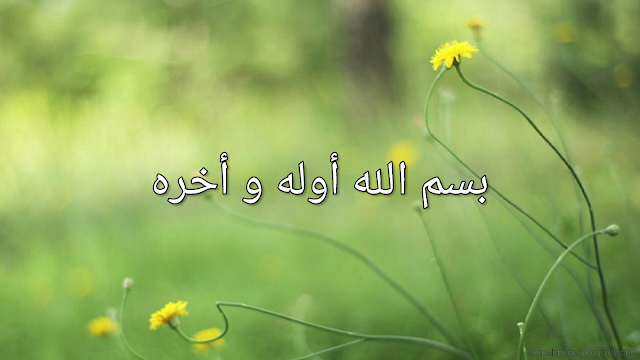 daily islamic phrase for use