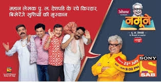 Namune Serial on SAB TV Star Cast, Wiki, Timing, News, Picture and Others