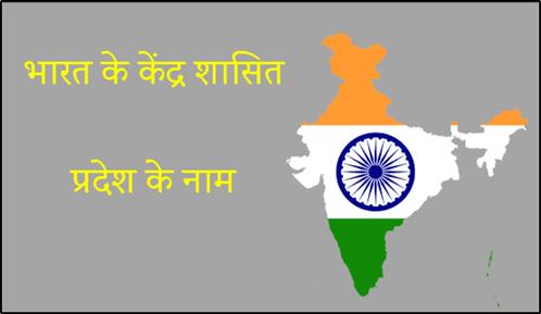 भारत के केंद्र शासित प्रदेश के नाम