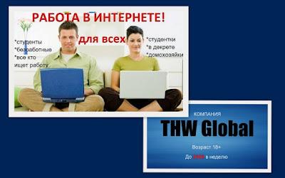 заработать денег студенту москве