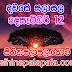 Lagna Palapala Ada Dawase  | ලග්න පලාපල | Sathiye Lagna Palapala 2019 | 2019-12-12