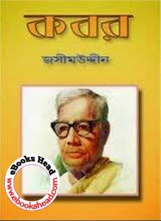 Bangla Kobita Book Pdf - rebelpigi