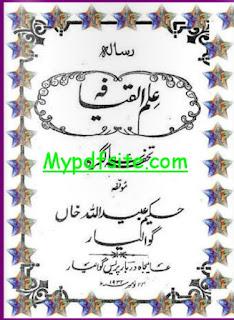 Ilm ul Qiyafah