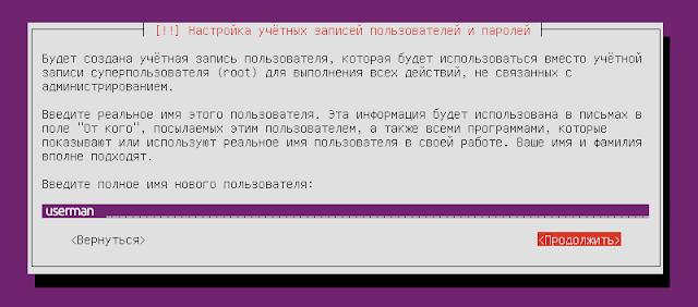 Установка Ubuntu mini.iso + Xubuntu core шаг10