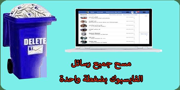 طريقة,مسح,رسائل,الفيس بوك,facebook,delete,all,messages,extension