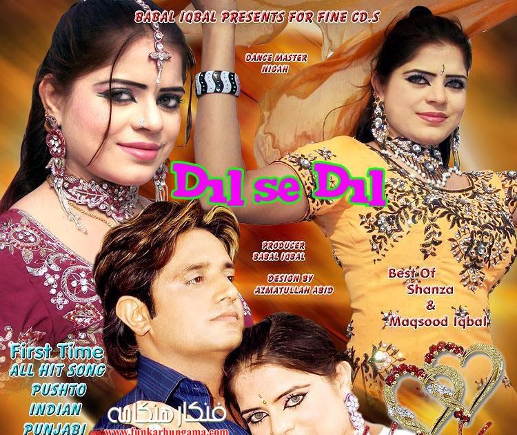 Pashto Songs: Love Gift