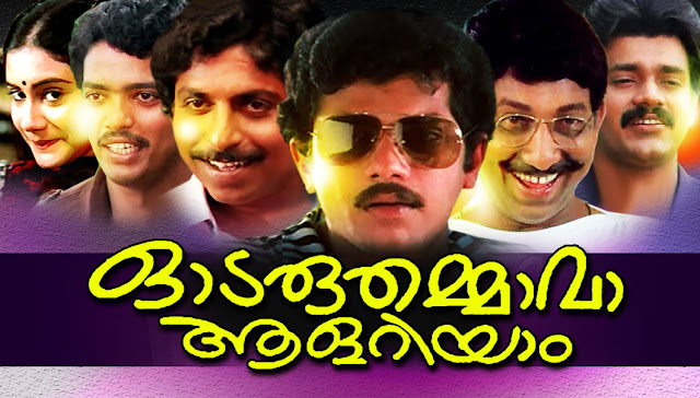 Odaruthammava aalariyam, Odarudhammava Alariyam malayalam full movie, odaruthammava aalariyam comedy movie, Malayalam Comedy Movie, Super Hit Malayalam Movie, malayalam movie, malayalam hit movies, malayalam old comedy movies, comedy malayalam movie, comedy malayalam movie old, mallurelease