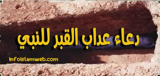دعاء النجاة من عذاب القبر للنبي صلى الله عليه وسلم