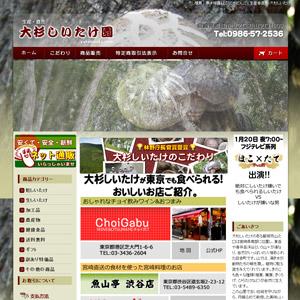 大杉しいたけ園ホームページ