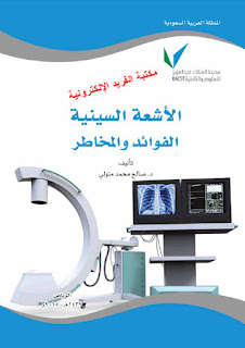 تحميل كتاب الأشعة السينية الفوائد والمخاطر pdf
