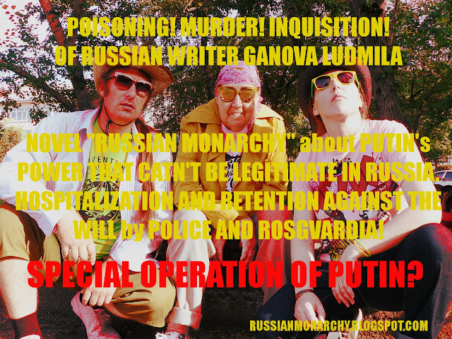 POISONING! MURDER! INQUISITION! OF RUSSIAN WRITER GANOVA LUDMILA