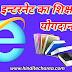 शिक्षा के क्षेत्र में इंटरनेट का उपयोग Uses of Internet in Education