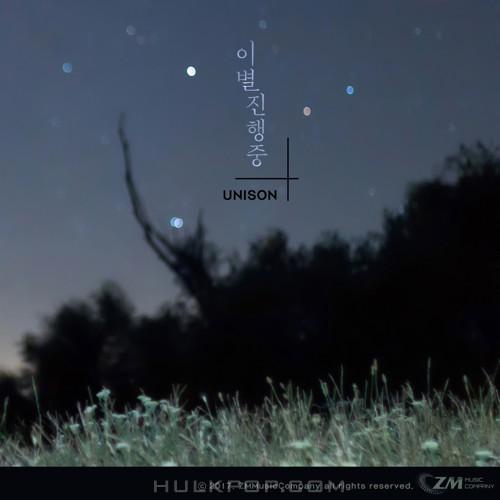 Unison – 이별진행중 – Single