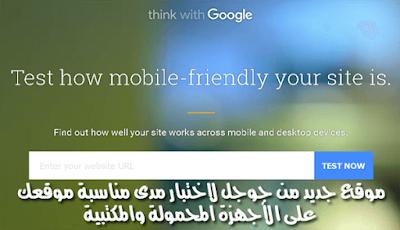 إختبر مدى توافق موقعك مع الأجهزة الذكية والمكتبية مع هذه الأداة الجديدة من جوجل