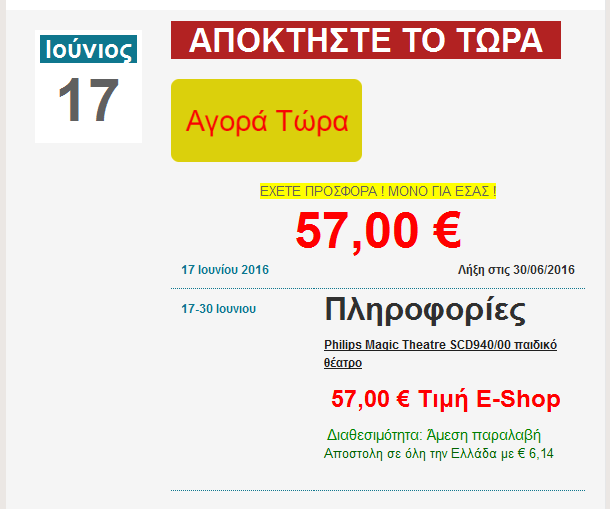 http://koukouzelis.com.gr/shop/el/mwroudiaka/6333-philips-magic-theatre-scd940-paidiko-theatre.html