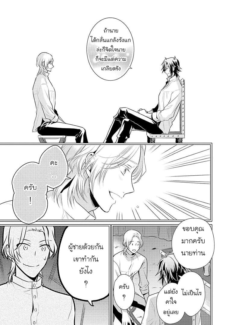 อ่านการ์ตูน Daites Ryou Koubouki ตอนที่ 4 หน้าที่ 23