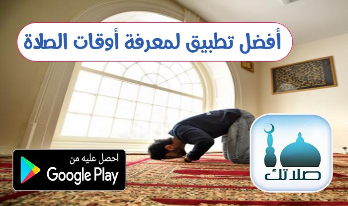 تحميل تطبيق معرفة وقت الصلاة