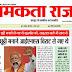दैनिक चमकता राजस्थान 9 मई 2019 ई-न्यूज़ पेपर