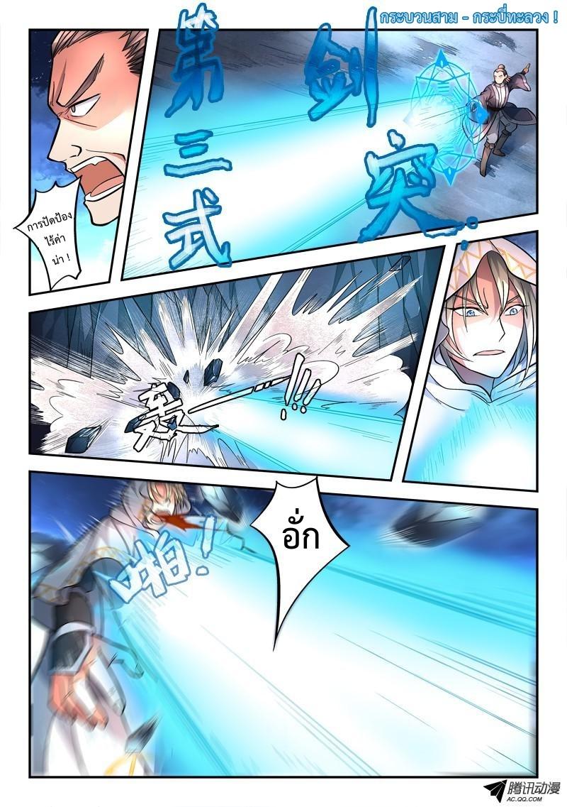 อ่านการ์ตูน Spirit Blade Mountain 118 ภาพที่ 6