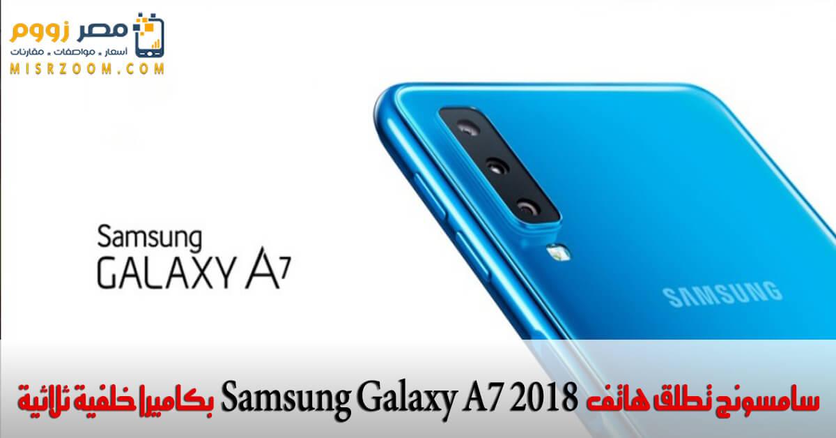سامسونج تطلق هاتف  Samsung Galaxy A7 2018 بكاميرا خلفية ثلاثية